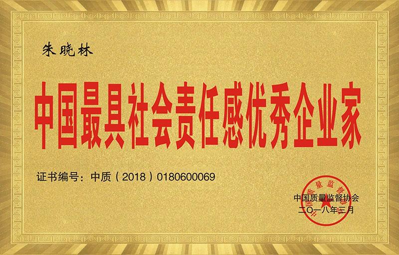 中国最具社会责任感优秀企业家