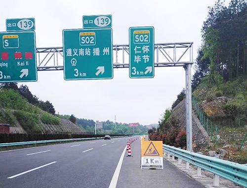 成渝高速公路三波波形护栏安装